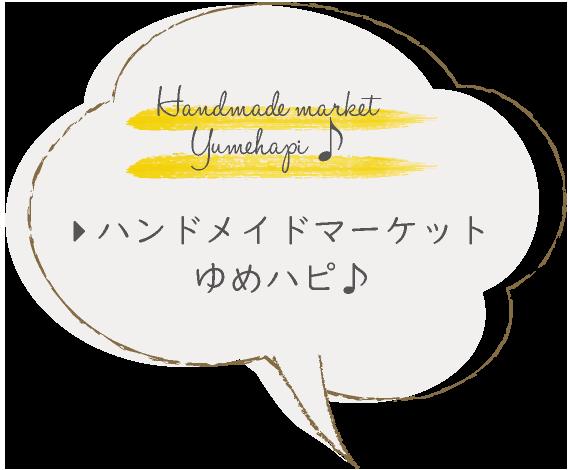 ハンドメイドマーケット ゆめハピ♪