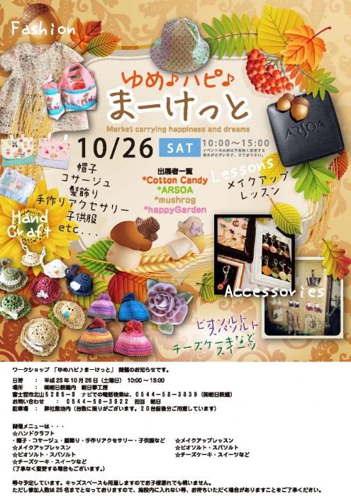 ゆめ♪ハピ♪まーけっと 平成25年10月26日(土)開催の中止のお知らせ