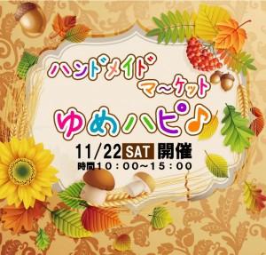 ゆめハピ♪ 「ハンドメイドマーケット」 次回予告。11月22日(土)