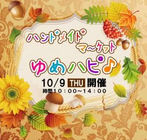 ゆめハピ♪ 「ハンドメイドマーケット」 次回予告。10月9日(木)