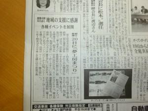 岳南朝日新聞の記事です。
