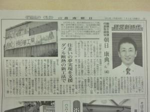 地元新聞に取り上げられました。