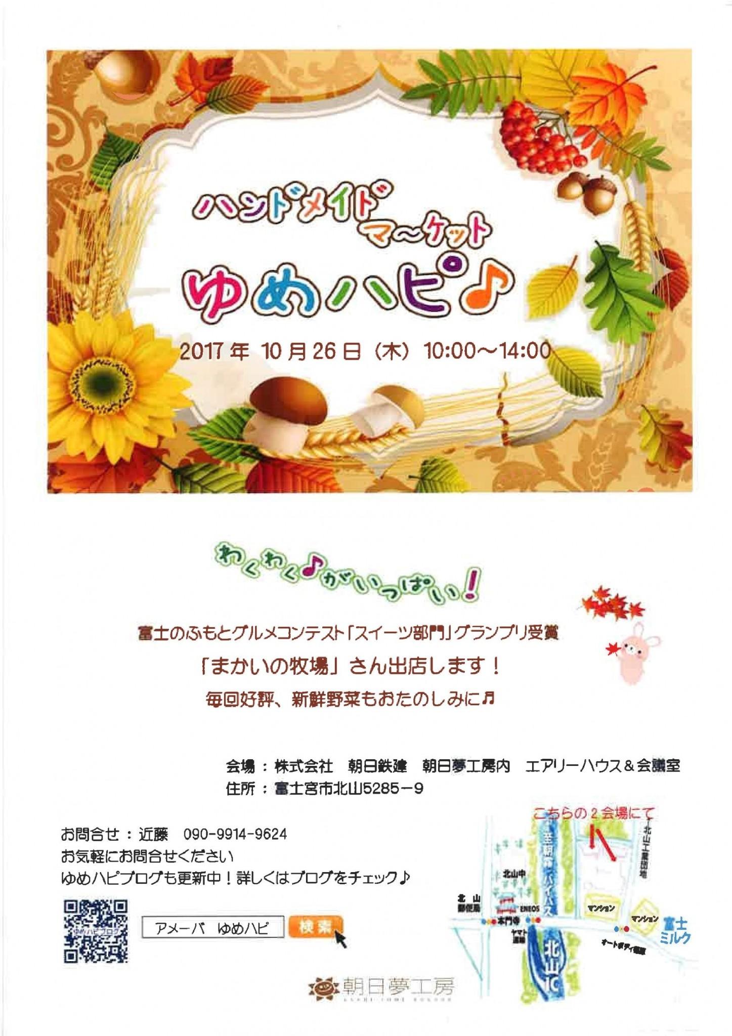 ゆめハピ♪マーケット10月26日開催のお知らせ!
