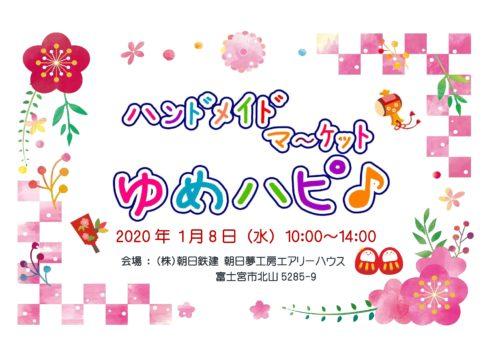 2020年ゆめハピ♪マーケット令和2年1月8日開催のお知らせ!