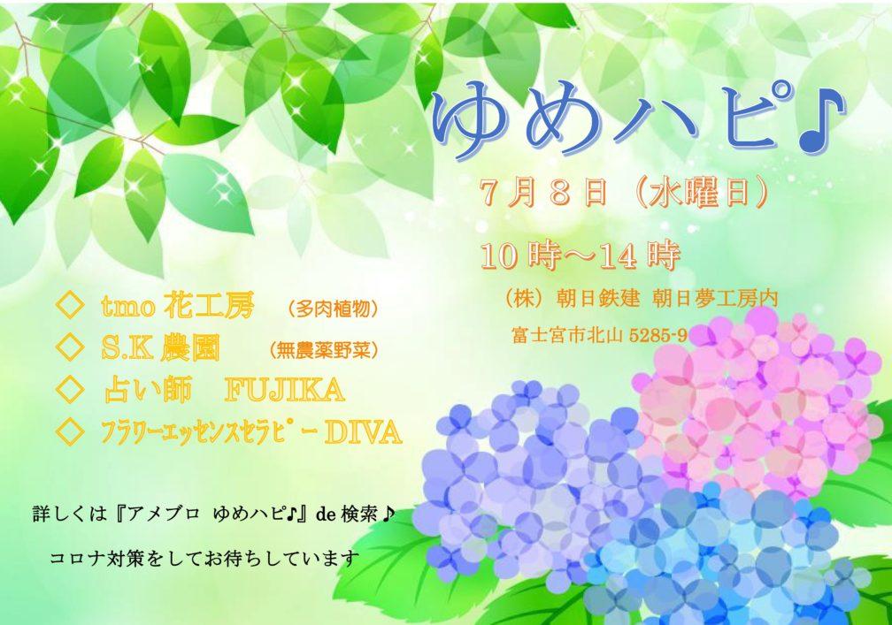 7月ゆめハピ♪開催のお知らせ