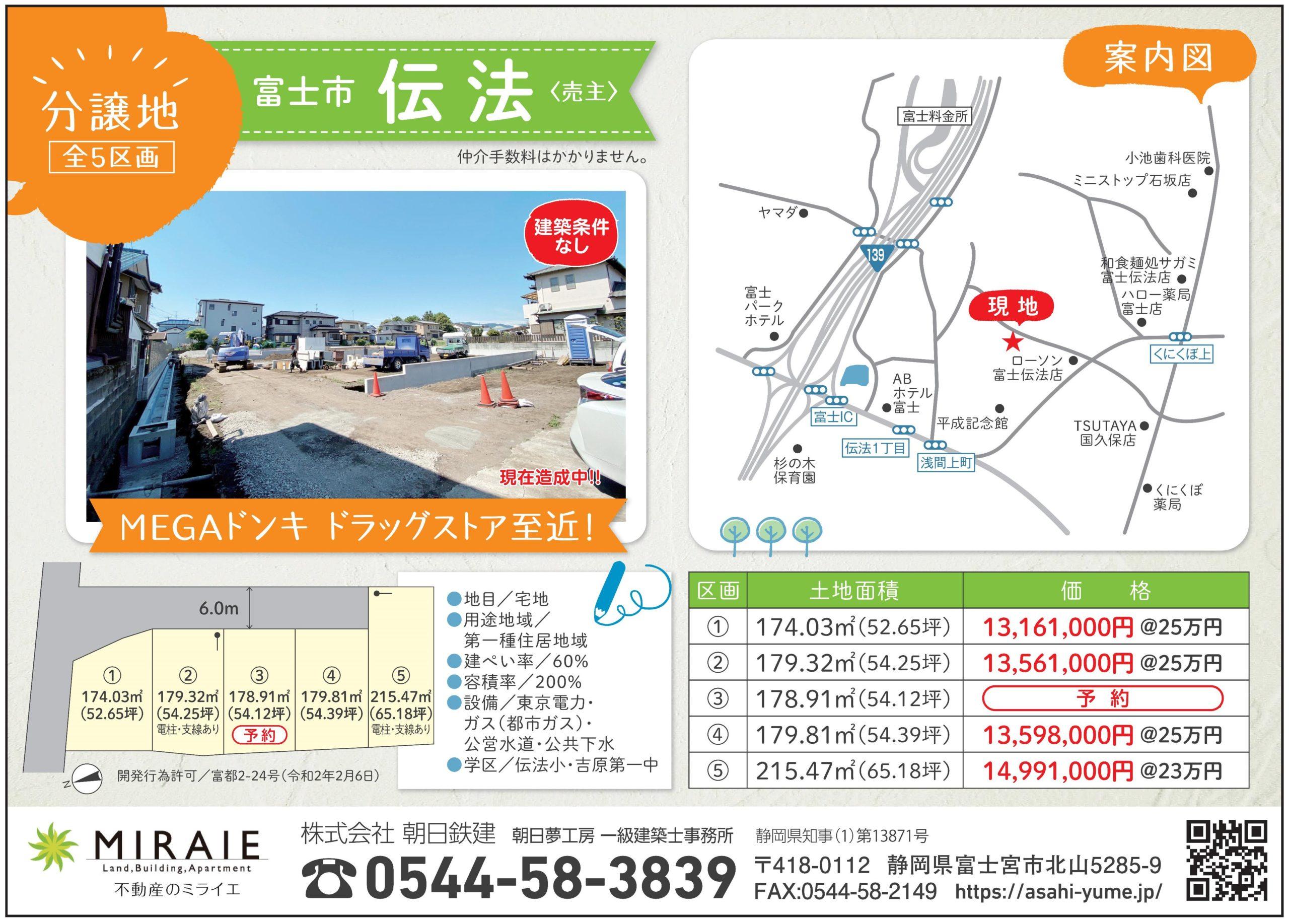 富士市伝法5区画分譲地 販売開始いたしました!