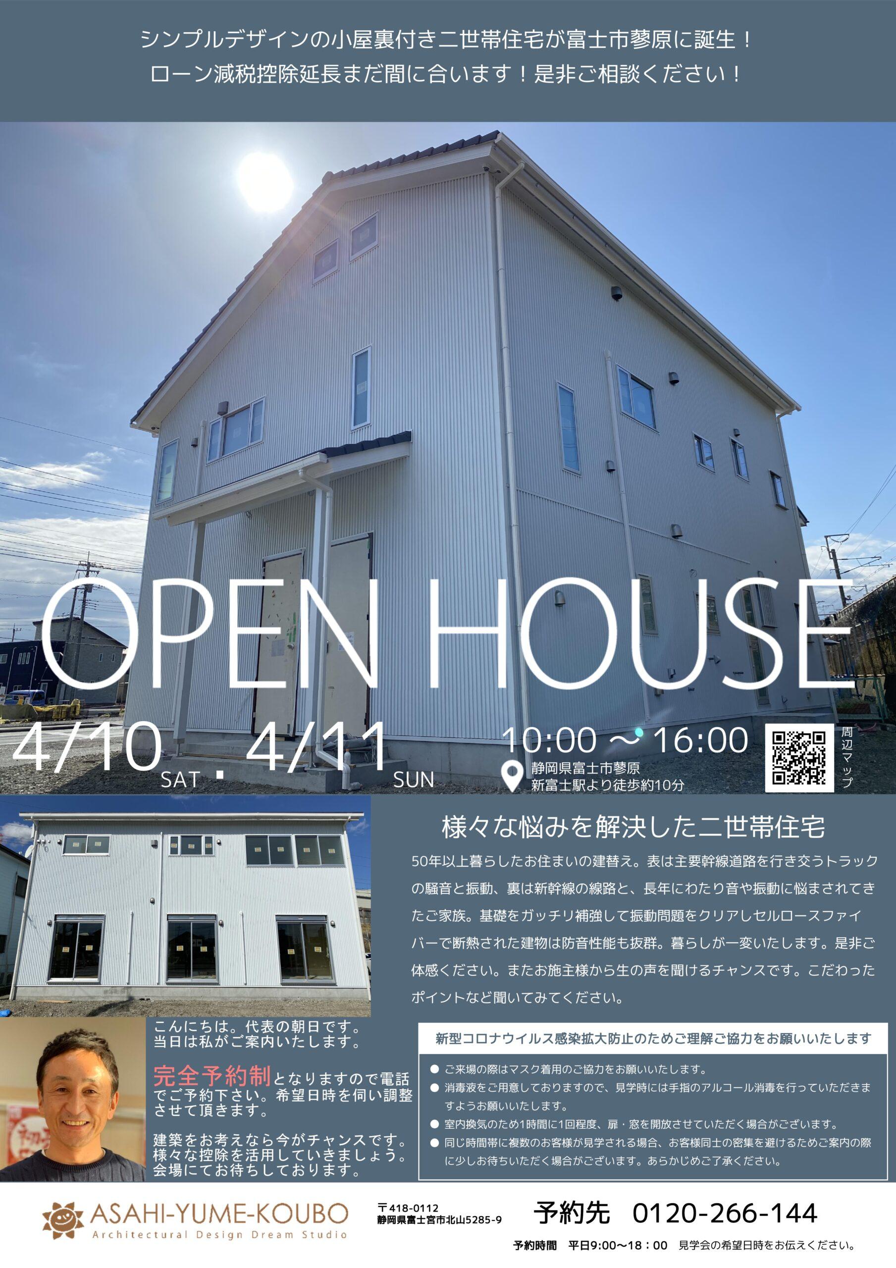 富士市蓼原 新築完成見学会のお知らせ