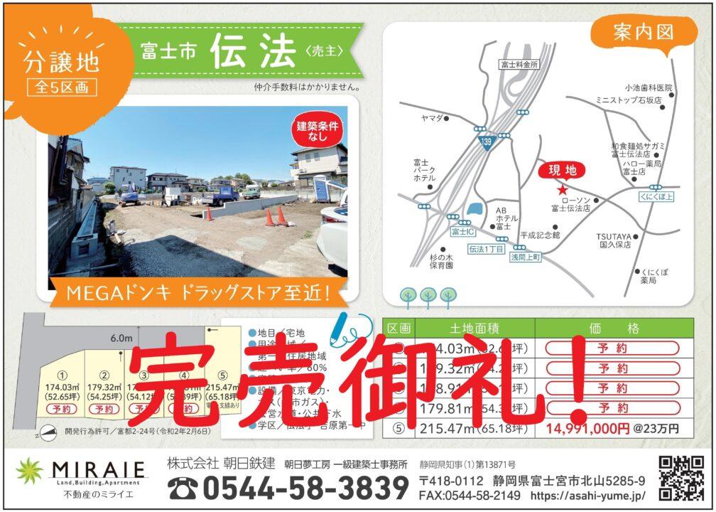 富士市伝法5区画分譲地 完売!