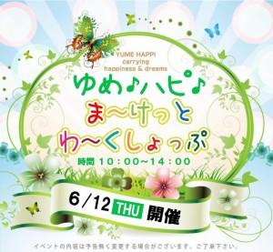 ゆめハピ(まーけっと&わーくしょっぷ)春夏素材