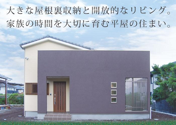 家族の時間を大切に育む平屋の住まい 完成見学会