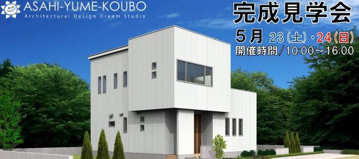 【見学会チラシ】完成見学会(万野原新田M様邸)201505