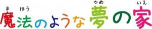 【ロゴ】魔法のような夢の家(横一列)_1405-0275