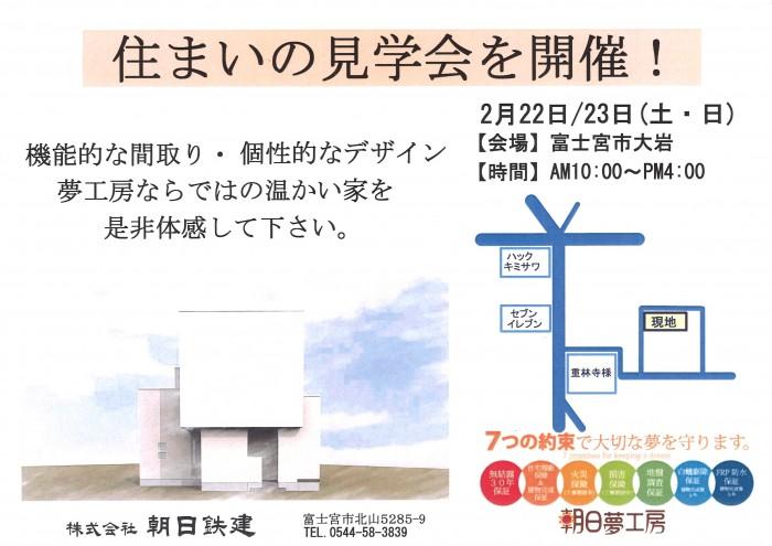 2月22(土)・23(日)住まいの見学会を開催