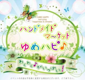 ゆめハピ♪春夏ロゴ2014