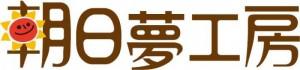 【ロゴ】朝日夢工房(キャッチ無)_0720-0170