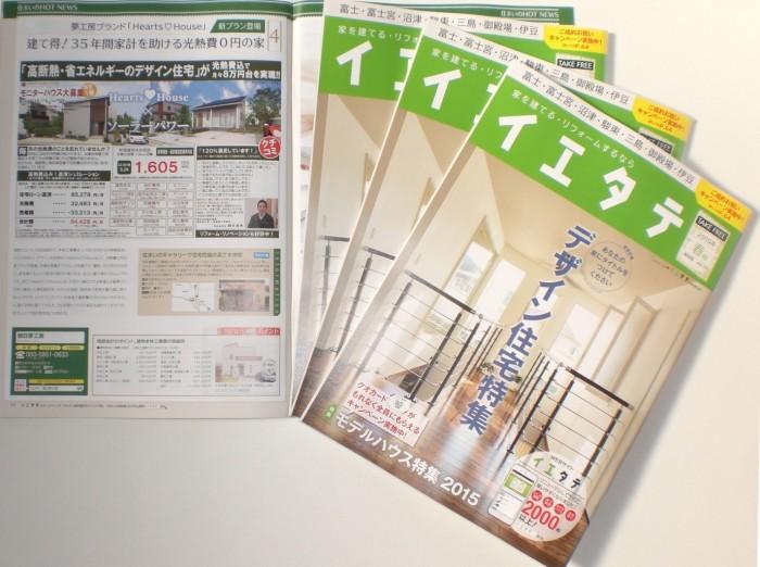 フリーマガジン 「イエタテ」2015年 春号東部版Vol.10 に掲載!