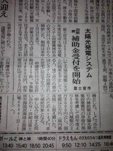 お知らせ♪ 平成24年度太陽光発電設置費補助金受付開始  富士宮市