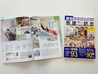 家を建てる時に読む本 vol.12 2013-2014 に掲載されました。
