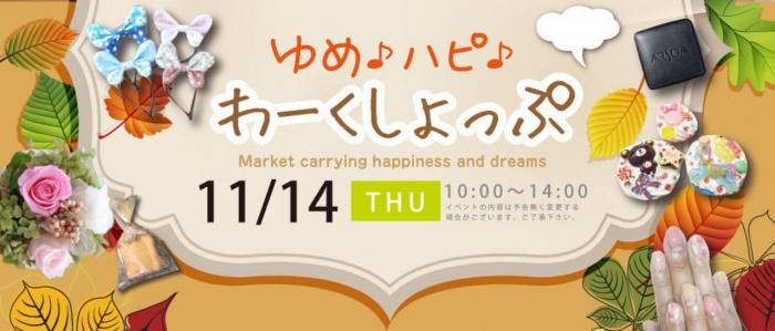 11月14日(土) ワークショップ 「ゆめハピ♪まーけっと」 開催のお知らせ♪