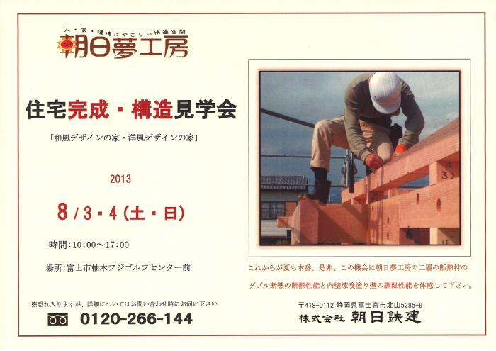 富士市柚木 住宅完成・構造見学会を開催致します。