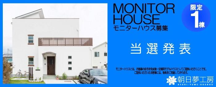 モニターハウス募集モニターハウス募集(当選発表)