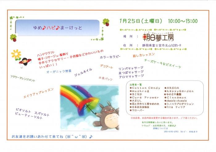 yumehapi0120