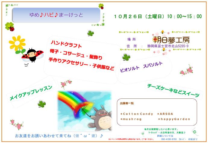 10月26日(土) ワークショップ 「ゆめハピ♪まーけっと」 開催の中止のお知らせ